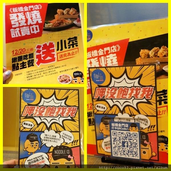 麵十三板橋金門店 (88).jpg