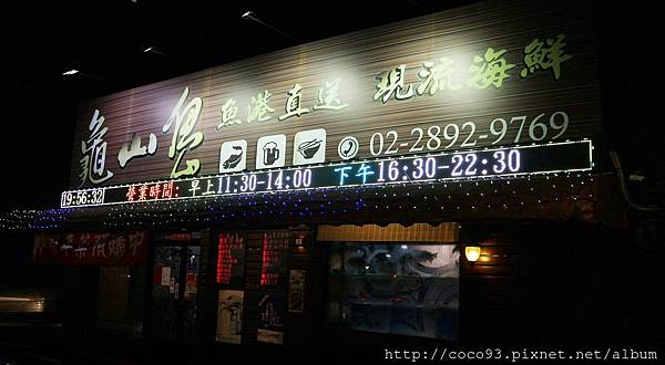 北投龜山島海鮮料理 (2).jpg