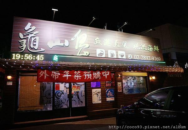 北投龜山島海鮮料理 (3).jpg