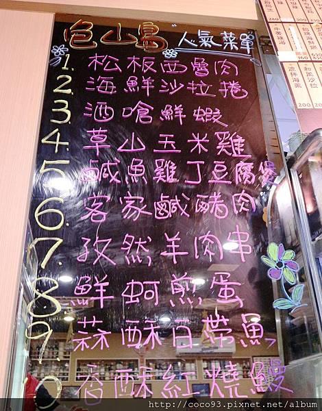 北投龜山島海鮮料理 (17).jpg