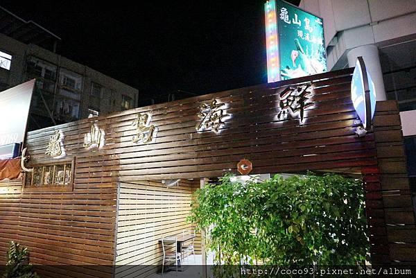 北投龜山島海鮮料理 (26).jpg