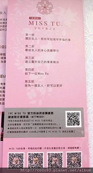 IVC Miss Tu的勇敢幸福學  (8).jpg