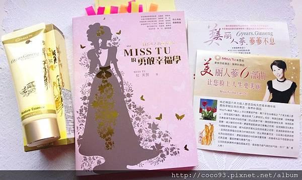 IVC Miss Tu的勇敢幸福學  (7).jpg