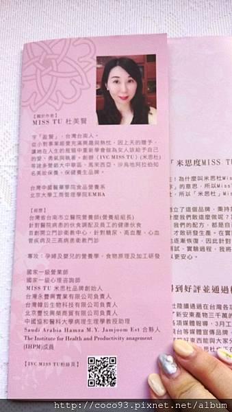 IVC Miss Tu的勇敢幸福學  (9).jpg