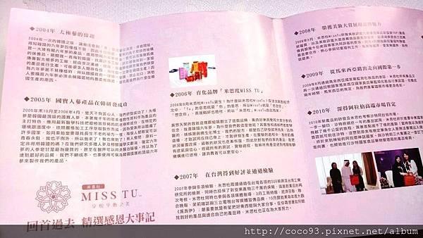 IVC Miss Tu的勇敢幸福學  (15).jpg