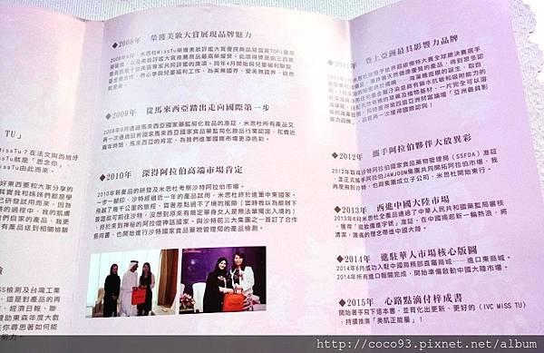 IVC Miss Tu的勇敢幸福學  (16).jpg