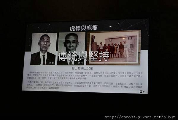 花蓮新味醬油市區導覽小旅行  (19).jpg