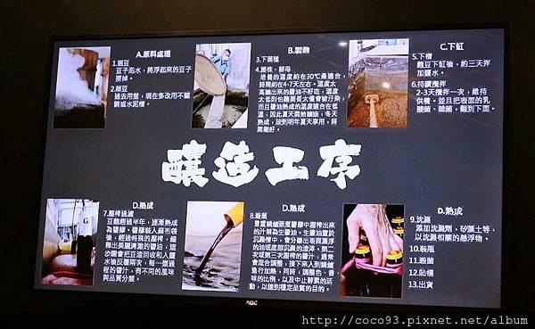 花蓮新味醬油市區導覽小旅行  (20).jpg