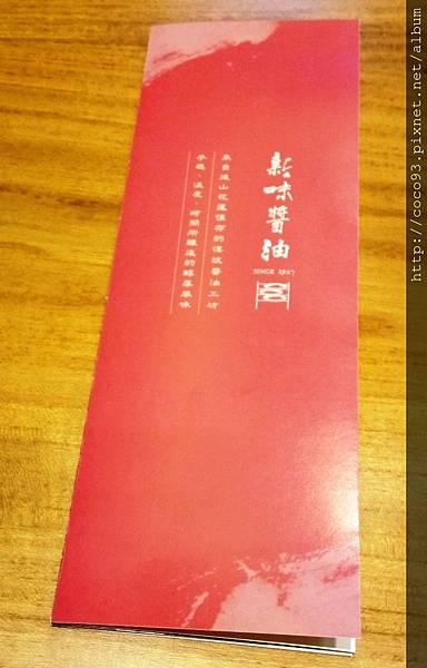 花蓮新味醬油市區導覽小旅行  (61).JPG