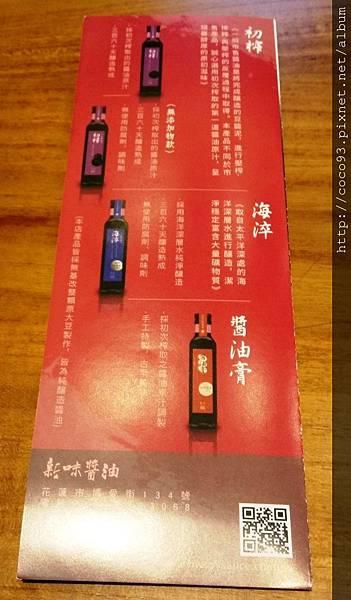 花蓮新味醬油市區導覽小旅行  (63).JPG
