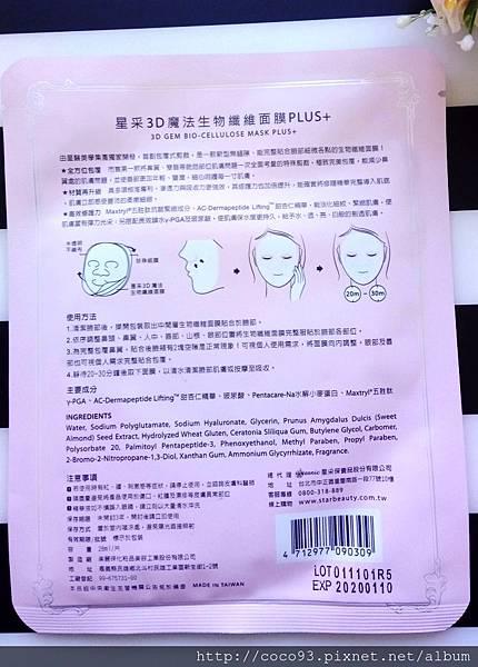 星采水潤甦醒系列 (3).jpg