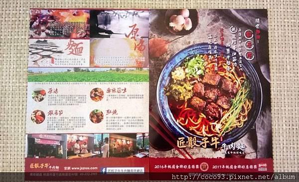匠骰子牛牛肉麵 (21).jpg