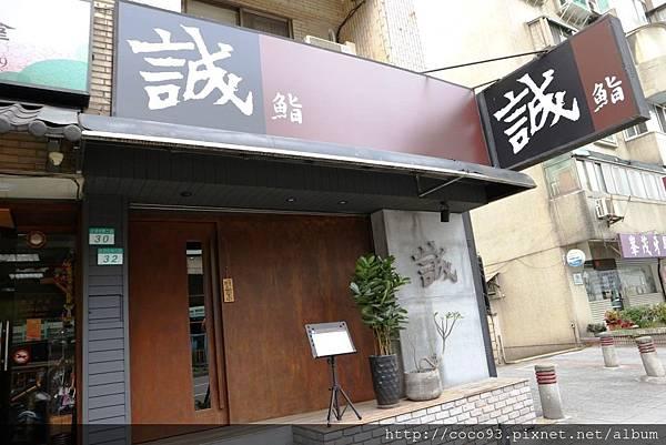 誠鮨日本料理 (1).JPG