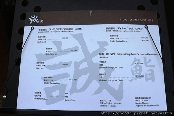 誠鮨日本料理  (3).JPG