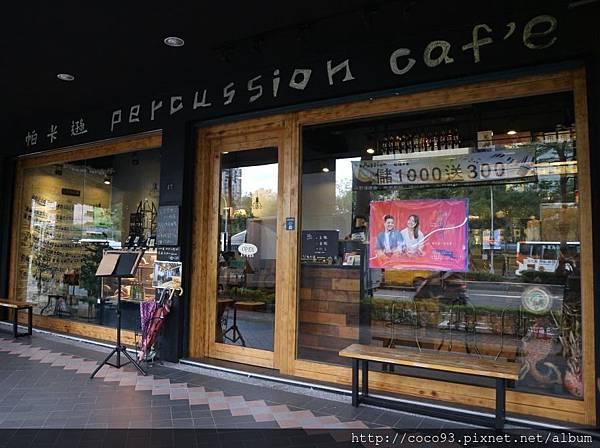 帕卡遜 percussion caf'e (1).JPG