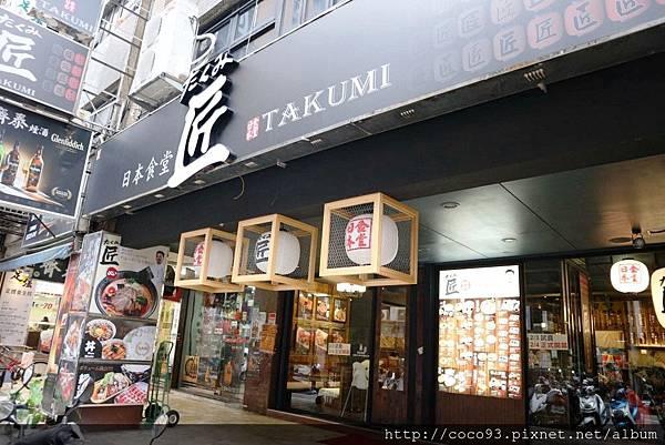匠日本食堂 (1).jpg