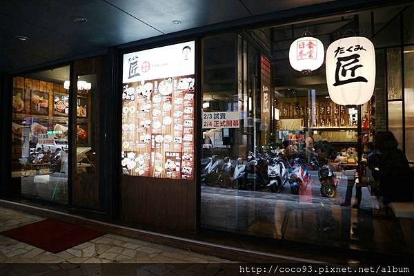 匠日本食堂 (2).jpg