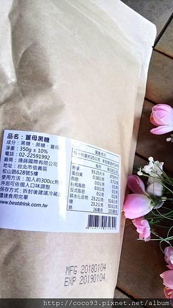 優植飲黑糖 (15).jpg