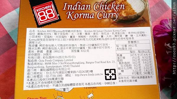 Kitchen 88泰式即食包 Rauch果汁 (2).JPG