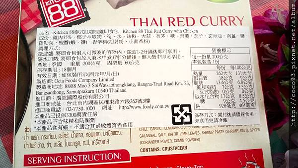 Kitchen 88泰式即食包 Rauch果汁 (1).JPG
