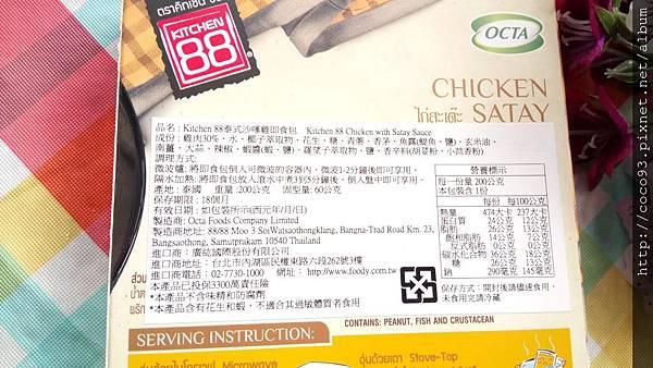 Kitchen 88泰式即食包 Rauch果汁 (5).JPG