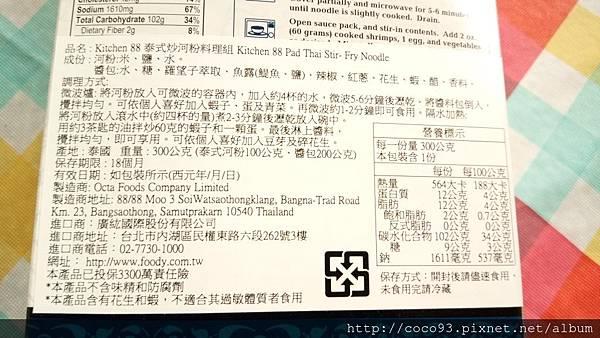 Kitchen 88泰式即食包 Rauch果汁 (10).JPG