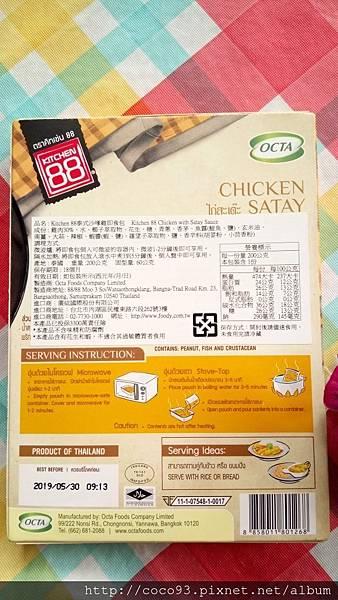 Kitchen 88泰式即食包 Rauch果汁 (25).JPG