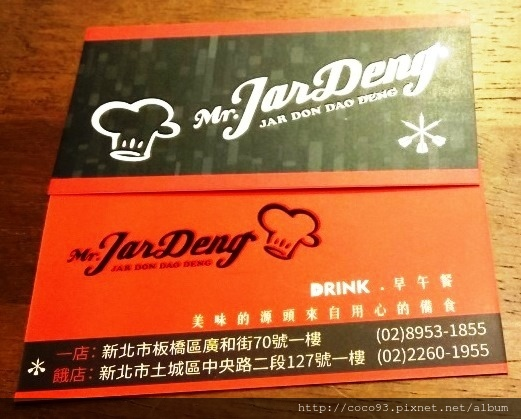 找餐先生土城店 (4).JPG