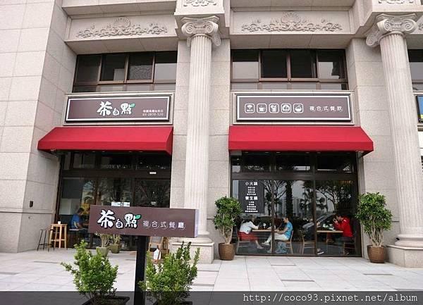 茶自點桃園高鐵站前店 (1).jpg