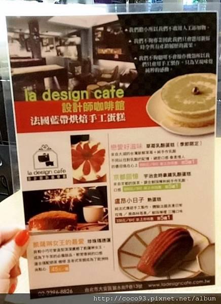 La Design Cafe 設計師咖啡館 (36).jpg