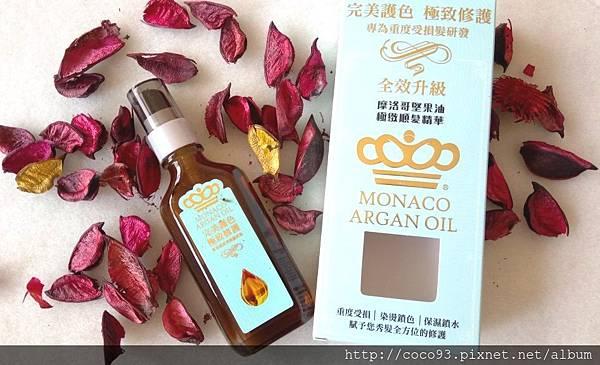 魔娜歌摩洛哥堅果油護髮油 (2).JPG