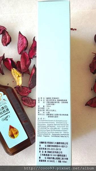 魔娜歌摩洛哥堅果油護髮油 (3).JPG