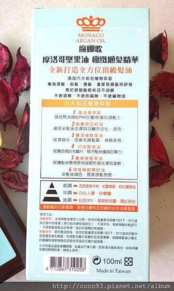 魔娜歌摩洛哥堅果油護髮油 (4).JPG