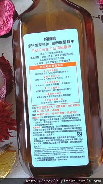 魔娜歌摩洛哥堅果油護髮油 (7).JPG