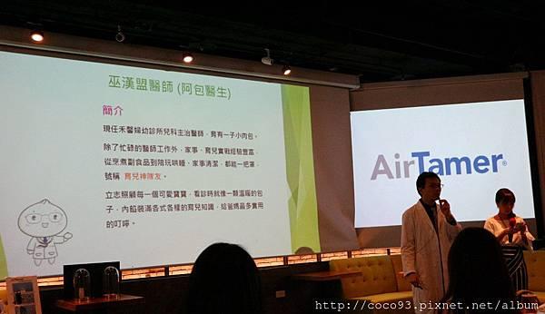 AirTamer 體驗會活動 (8).jpg