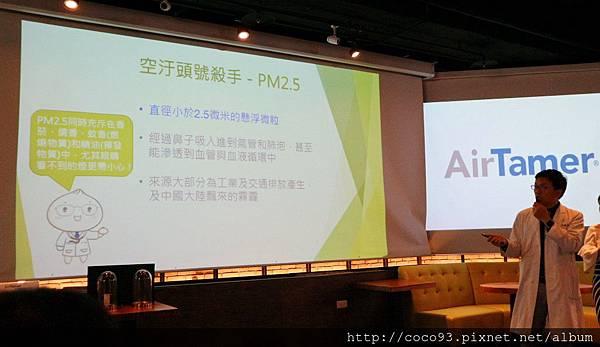 AirTamer 體驗會活動 (13).jpg