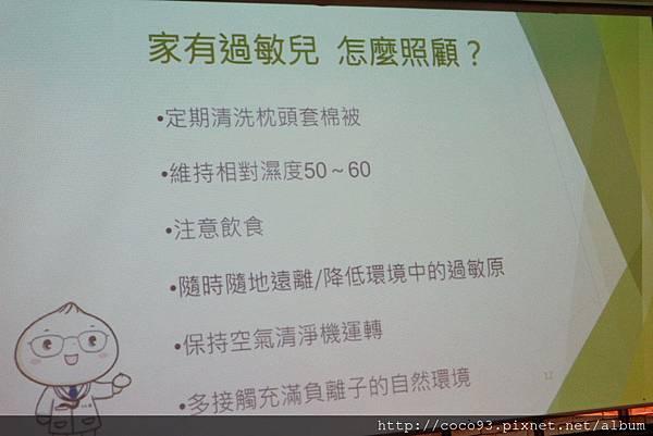 AirTamer 體驗會活動 (18).jpg