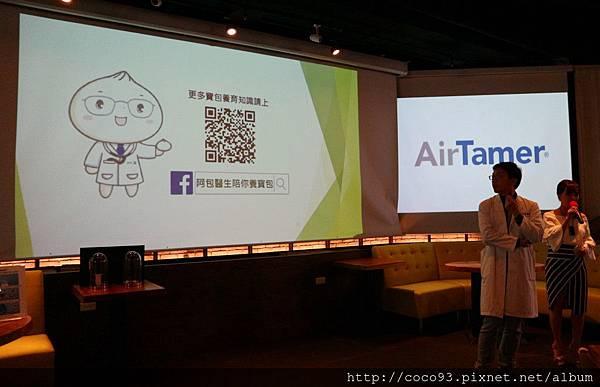 AirTamer 體驗會活動 (20).jpg