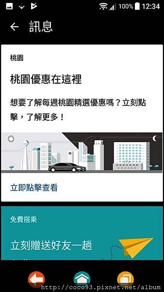 uber菁英優步體驗 (3).jpg