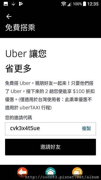 uber菁英優步體驗 (5).jpg