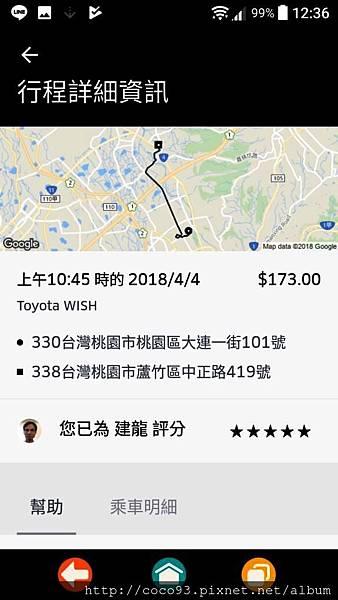 uber菁英優步體驗 (10).jpg