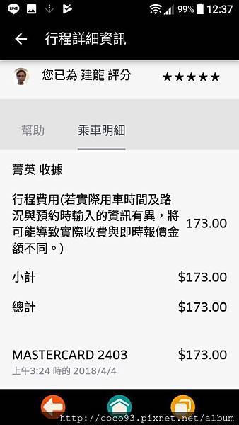 uber菁英優步體驗 (11).jpg