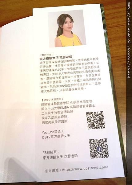 東方逆齡女王的敏感肌全對策 (1).JPG