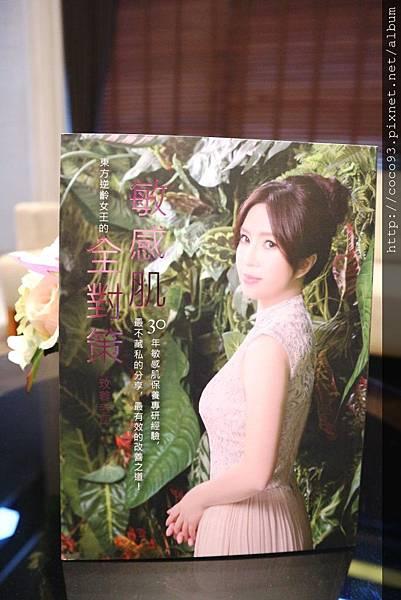 東方逆齡女王的敏感肌全對策 (2).JPG