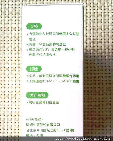 陽明生醫 陽明素益菌 (6).jpg