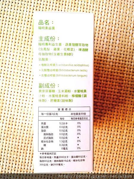 陽明生醫 陽明素益菌 (8).jpg