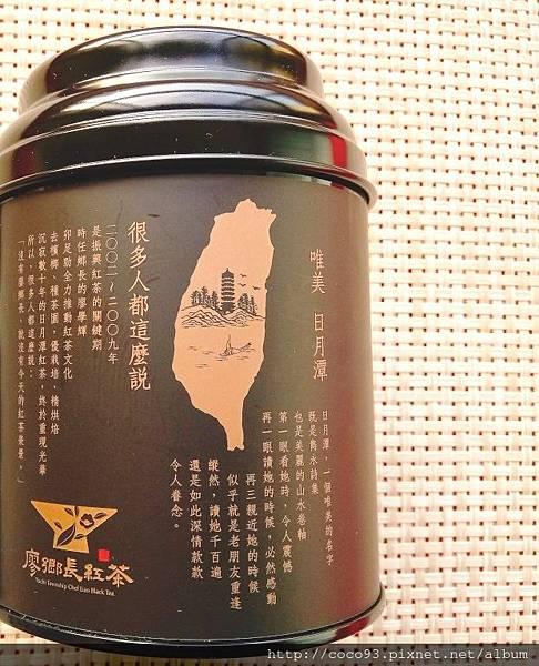 廖鄉長紅茶 (13).jpg
