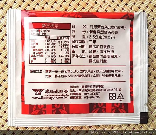 廖鄉長紅茶 (12).jpg