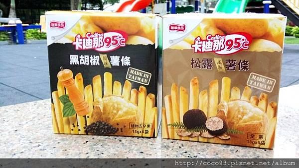 卡廸那95℃松露風味&黑胡椒風味薯條 (12).jpg