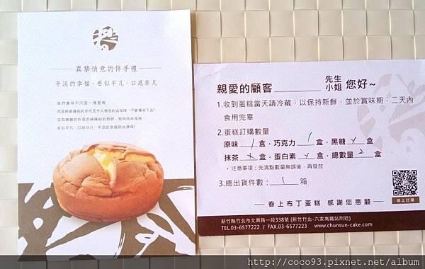 春上布丁蛋糕 (1).jpg